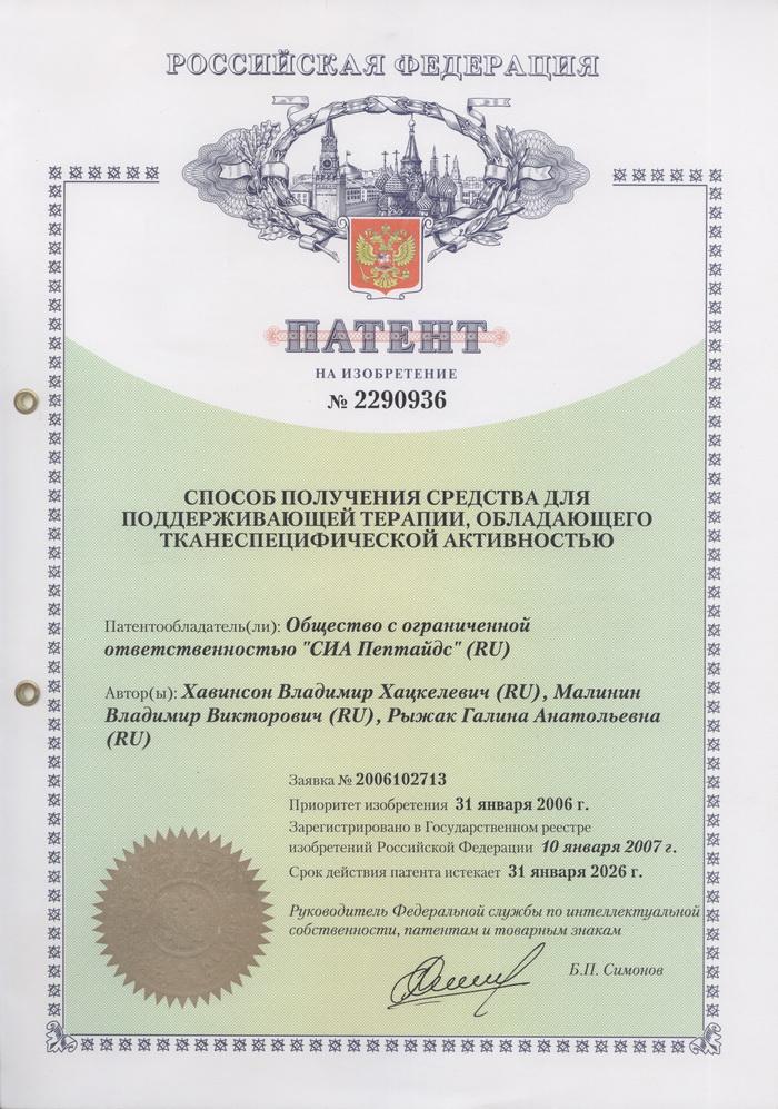 Купить Пептиды Хавинсона у официального дилера НПЦРиЗ