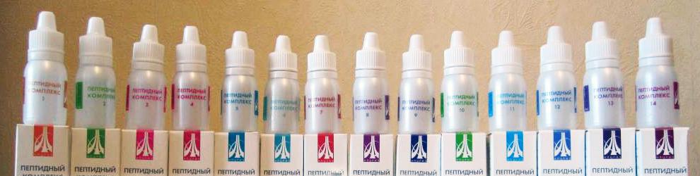 Жидкие пептиды, пептидные биорегуляторы, жидкие пептиды купить.